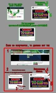 как правильно сделать репост_70000 рублей конурс